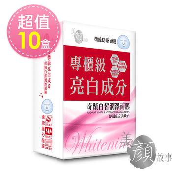 美顏故事  奇蹟白皙潤澤面膜(8入/盒) x10