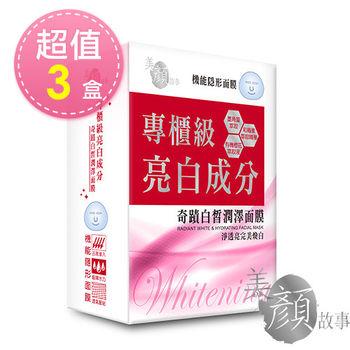 美顏故事  奇蹟白皙潤澤面膜(8入/盒) x3