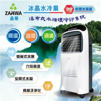 ZANWA晶華 負離子冰晶空調扇/水冷扇/水冷氣ZW-0708