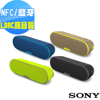 SONY 高音質防水震撼NFC藍牙揚聲器 SRS-XB2