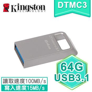 Kingston 金士頓 DTMC3 64G USB3.1 隨身碟