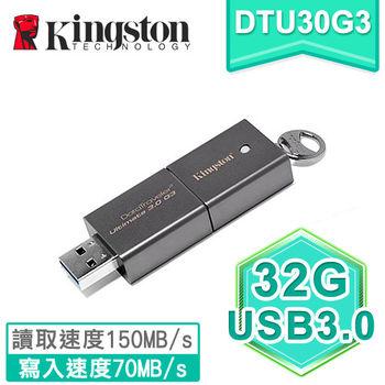 Kingston 金士頓 DTU30G3 USB3.0 32G 隨身碟