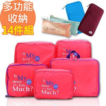 【韓版】多功能旅遊收納包14件組(收納袋+護照包+漱洗袋)
