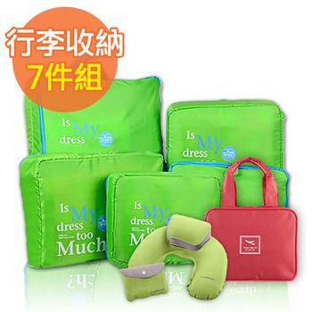 【韓版】行李收納袋7件組(收納袋+子母充氣枕+盥洗包)