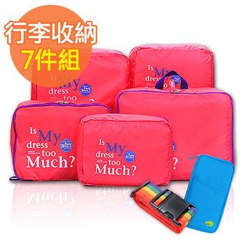 【韓版】行李收納袋7件組(收納袋+行李束帶+護照包)
