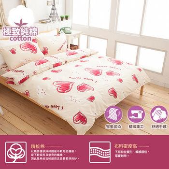 純棉【Love Coffee-紅】雙人三件式床包+枕套組