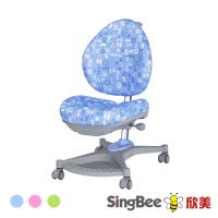~SingBee欣美~138 卓越椅