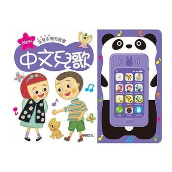 【BabyTiger虎兒寶】華碩圖書 - 中文兒歌