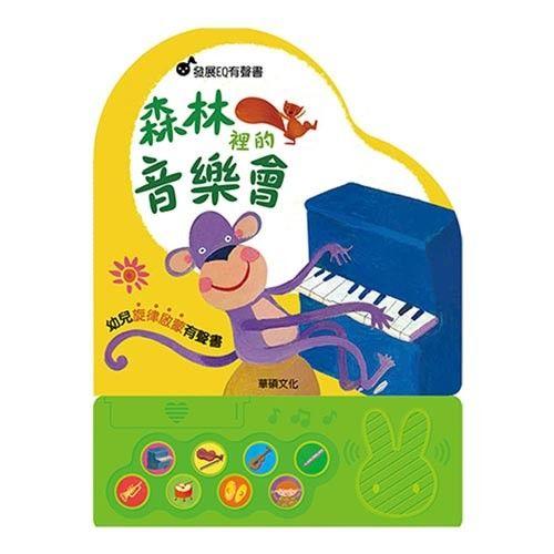 【BabyTiger虎兒寶】華碩圖書 - 森林裡的音樂會