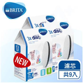 《德國BRITA》Fill Go隨身濾水瓶專用濾芯片( Filter Disc濾心片)【九片裝】
