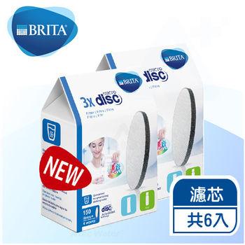 《德國BRITA》Fill Go隨身濾水瓶專用濾芯片( Filter Disc濾心片)【六片裝】