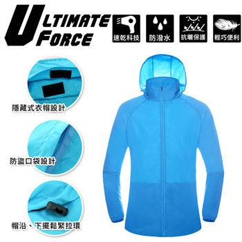 Ultimate Force「ALCAIDE」男女科技機能防風遮陽防潑水外套 (天藍色)