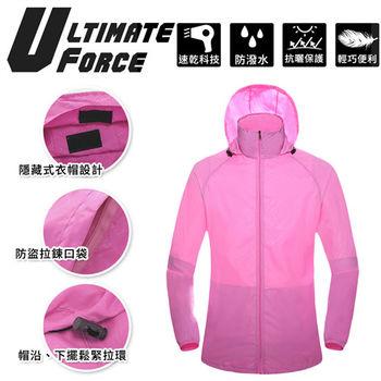 Ultimate Force「ALCAIDE」男女科技機能防風遮陽防潑水外套 (粉色)