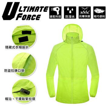 Ultimate Force「ALCAIDE」男女科技機能防風遮陽防潑水外套 (綠色)