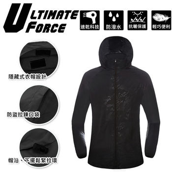 Ultimate Force「ALCAIDE」男女科技機能防風遮陽防潑水外套 (黑色)