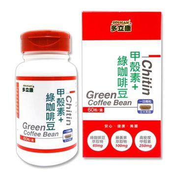 《多立康》高單位甲殼素+綠咖啡豆 (60粒/盒)x1盒
