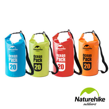 500D戶外超輕量防水袋收納袋漂流袋20L 四色任選
