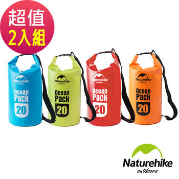 500D戶外超輕量防水袋收納袋漂流袋20L(兩入組)