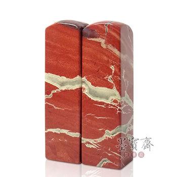 【墨寶齋製筆莊】紅碧玉胎毛臍帶章/對印(純手工噴砂)