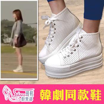 【ShoesClub】【054-666】韓劇 太陽的後裔 宋慧喬同款 透氣洞洞休閒厚底鬆糕鞋.白色