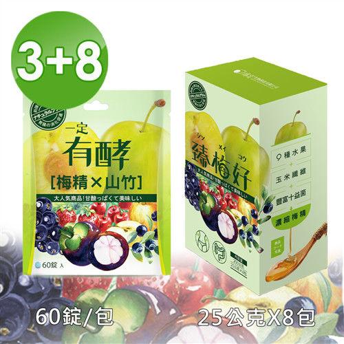 一定有酵(3入)+臻梅好(8入) 71種蔬果 梅精酵素