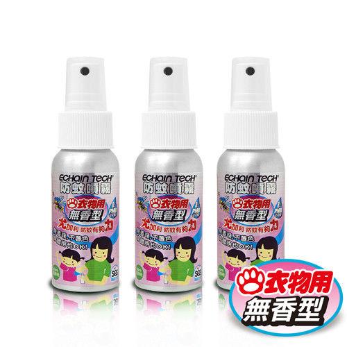 ECHAIN TECH 衣物用 天然無香型防蚊液 -PMD配方 (3瓶組)