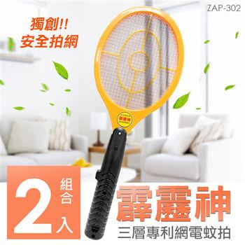 【霹靂神】三層網捕蚊拍/電蚊拍(2入組) ZAP-302