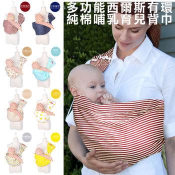 西爾斯多功能有環背巾 嬰兒背帶 披風 披巾 mamaway款