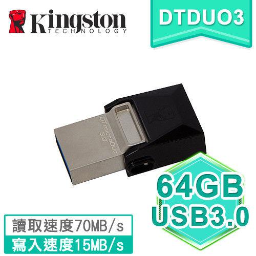 Kingston 金士頓 DTDUO3 64G USB3.0 OTG 隨身碟
