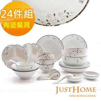 【Just Home】日式春禾陶瓷24件碗盤餐具組(6人份)