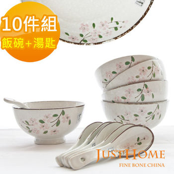 【Just Home】日式春禾陶瓷10件餐具組(飯碗+湯匙)