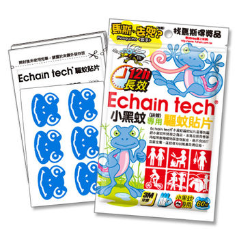 ECHAIN TECH 蜥蜴BOBO~小黑蚊專用 長效驅蚊∣防蚊貼片(1包/60片)