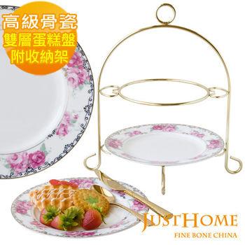 【Just Home】蒂芬妮高級骨瓷雙層蛋糕盤附架(附禮盒)