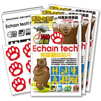 ECHAIN TECH 熊掌 長效驅蚊|防蚊貼片 60片 x3包組