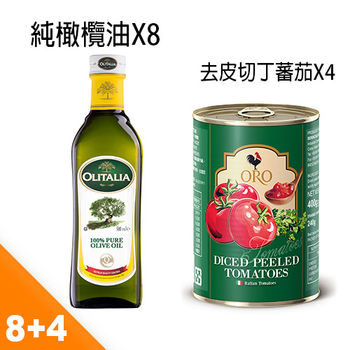 奧利塔純橄欖油ORO金黃品味組(橄欖油X8+去皮蕃茄去皮X4)
