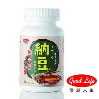 【得意人生】納豆紅麴膠囊(60粒) 買一送一組(共2瓶)