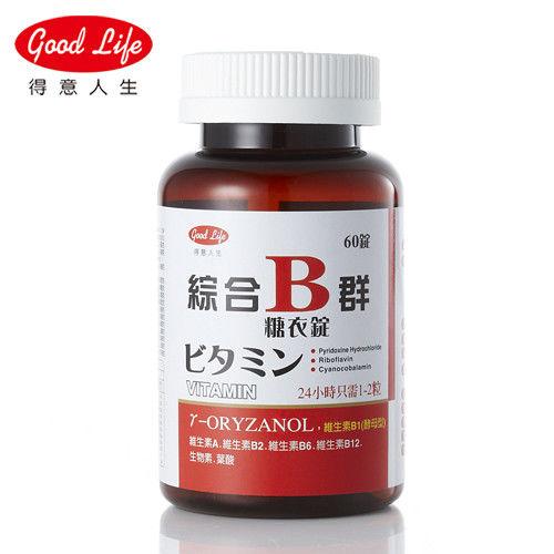 【得意人生】力多士綜合B群糖衣錠(60粒) 買一送一組(共2瓶)