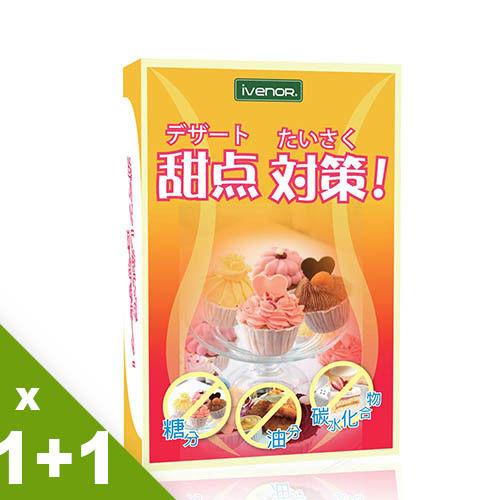 【iVENOR】下午茶攻略 甜點對策買一送一組(共40顆)