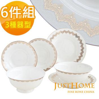 【Just Home】帕維亞骨瓷蕾絲紋樣6件餐具組(沙拉盤+麵碗+湯盤)