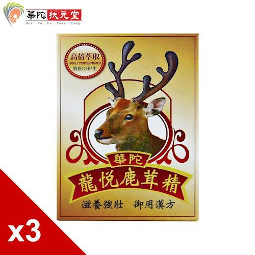 華陀扶元堂 龍悅鹿茸精膠囊X3盒