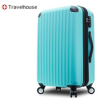 【Travelhouse】典雅風尚 20吋ABS防刮可加大行李箱(蒂芬妮藍)