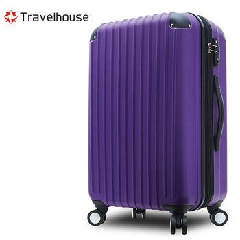 【Travelhouse】典雅風尚 20吋ABS防刮可加大行李箱(深紫)