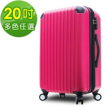 【Travelhouse】典雅風尚 20吋ABS防刮可加大行李箱(多色任選)