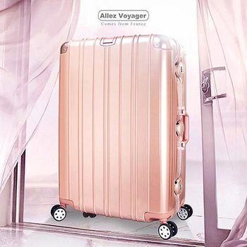 【法國 奧莉薇閣】無與倫比的美麗PC29吋防撞金屬鋁框耐撞擊行李箱-玫瑰金
