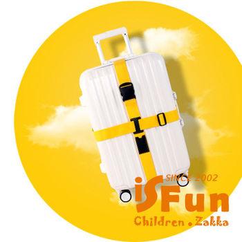 【iSFun】十字綑綁*行李箱打包帶/三色