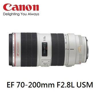 【Canon】EF 70-200mm F2.8L USM (公司貨)