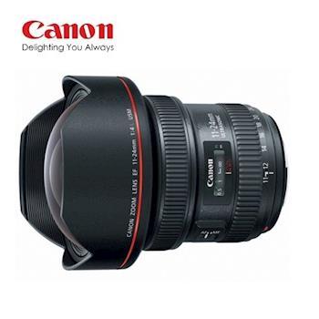 【Canon】EF 11-24mm F4L USM 超廣角變焦鏡(公司貨)