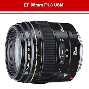【Canon】EF 85mm F1.8 USM(公司貨)