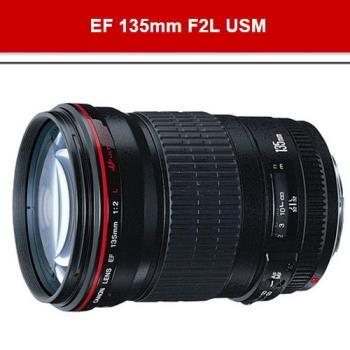 【Canon】EF 135mm F2L USM(公司貨)