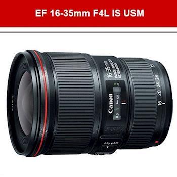 【Canon】EF 16-35mm F4L IS USM(公司貨)